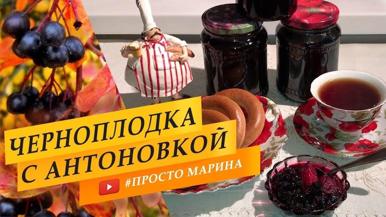 Варенье из черноплодной рябины на зиму простой. варенье из черноплодной рябины - рецепты на зиму