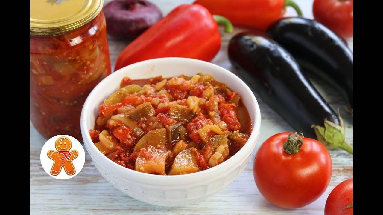 Салат из баклажанов перца помидоров на зиму