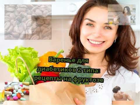 Рецепты варенья без сахара из яблок для диабетиков