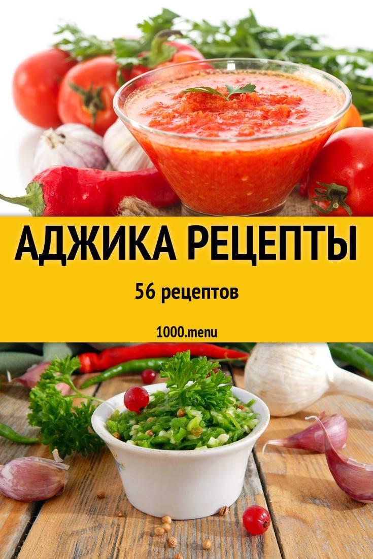 Топ-10 рецептов домашней аджики