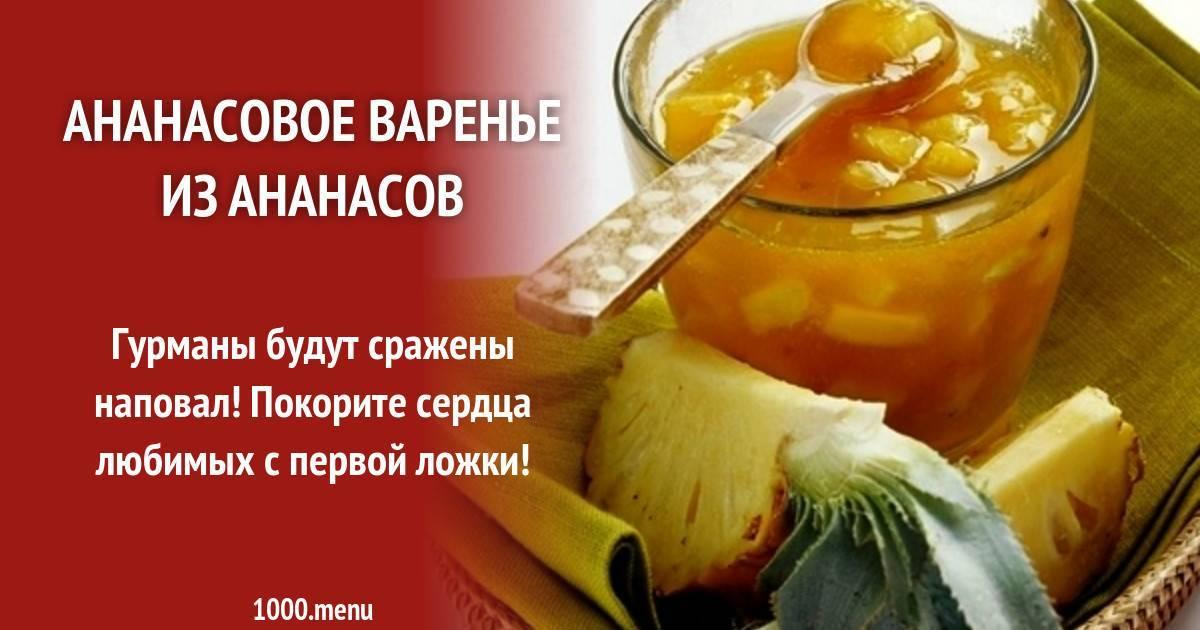 Варенье из ананаса – 5 сладких рецептов