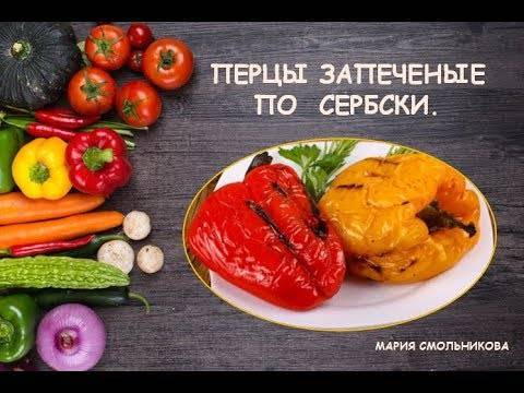 соус из болгарского перца для маринада - топ 5 рецептов на зиму