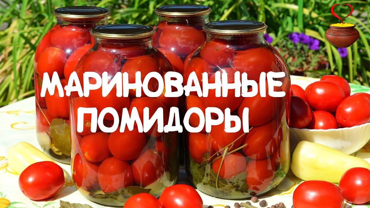 Бурые маринованные помидоры на зиму