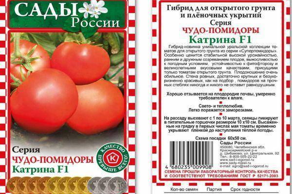 Томат ретана f1 — описание сорта, отзывы, урожайность