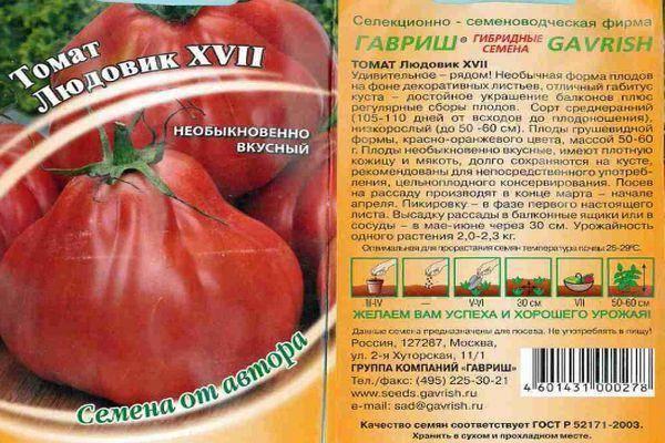 Описание сорта томата золотая кисть, особенности выращивания и ухода