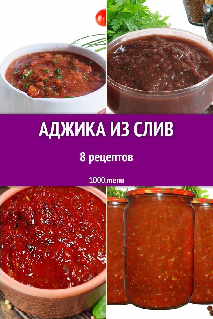 Рецепты приготовления аджики из сливы на зиму